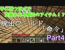 【マインクラフト】脱出ワールド「命令」#4『ゾスクエ』ゆっ...