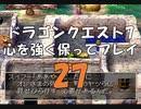 ドラゴンクエスト7 心を強く保ってプレイ: 27