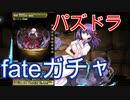 【パズドラ】Fateコラボガチャ ダイヤ2