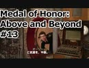 【VOICEROID実況】Medal of Honor: Above and Beyond #13
