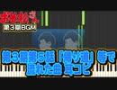 【おそ松さん】BGM 第3期第5話「帰り道」等で流れた曲 耳コピ