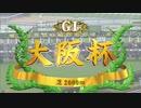 【ウマ娘風】第56回GI大阪杯(2021)