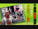 【大川ID】大川総裁の千葉県知事選挙リポート<前編>