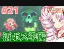 【Valheim】ついなの北欧神話サバイバル冒険記:#21【VOICEROID実況プレイ】