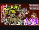 関西人3人が俺屍実況・第103回【雑把柄一族創伝】