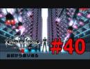 【実況】KHシリーズを最初から振り返るpart40【KH2編】