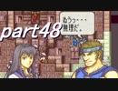 【ゆっくり】FE烈火縛りプレイ幸運の斧 part48【ヘクハー】