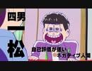 【おそ松さん3期】イクぜっ!ニート童貞成人男性【MAD】