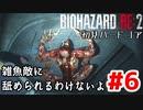 【バイオRE2】初見ハードコア#6【ゆっくり実況】