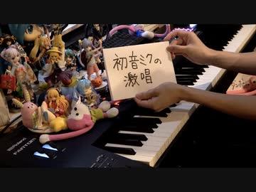 「初音ミクの激唱」を弾いてみた【ピアノ】