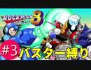 【実況】Ep3:日本の心+放送事故(ロックマン8:VSテングマン、デューオ)