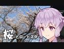桜とロードスター