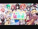 美少女ゲーム総選挙2020(旧エロゲソング総選挙2020) 投票結果発表 上位72曲