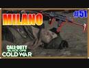 MILANOがめっちゃつよくなったらしい。|MILANO 821【CoD:BOCW実況】part51