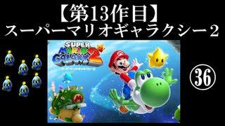 スーパーマリオギャラクシー2実況 part36【ノンケのマリオゲームツアー】