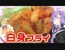 【VOICEROIDキッチン】腹ペコゆかりんの白身魚フライ【白身魚のフライ】