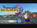 第18回『ドラゴンクエストビルダーズ2』初見プレイ生放送、長時間SP! 再録10