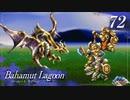 【実況】ほな、竜育てるで【バハムートラグーン】 その72