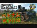 【WoT:Centurion Mk. 5/1 RAAC】ゆっくり実況でおくる戦車戦Part920 byアラモンド