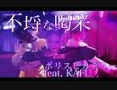 「不埒な喝采 ポリスピカデリーfeat. KAFU」踊ってみた 【KADOKAWA DREAMS オリジナル振付】