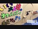 「ニンテンドウオールスター!大乱闘スマッシュブラザーズ」をプレイ! 再録part2