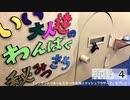 「ニンテンドウオールスター!大乱闘スマッシュブラザーズ」をプレイ! 再録part4