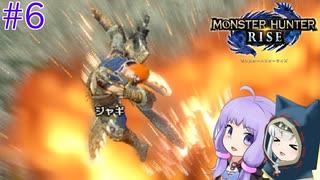 【MHRise】爆発しかサムネにならないモンハンライズpart6【VOICEROID実況】