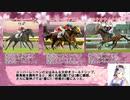 【3歳牝馬編】ウマ娘ファンにおくる現役競走馬ゆっくり紹介【桜花賞】