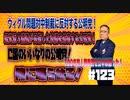 #123「加藤清隆の俺に喋らせろ」ウィグル対中制裁を否定する公明党!
