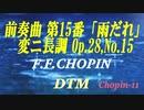 前奏曲 第15番「雨だれ」変ニ長調 Op.28-15 / F.F.CHOPIN [DTM]