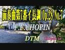 前奏曲 第7番 イ長調 Op.28-7 / F.F.CHOPIN [DTM]