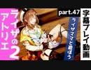 【ライザ2】ライザのアトリエ2を初見プレイ!part47【字幕】