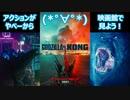 (^p^)「ゴジラVSコング」の【ネタバレ無しレビュー】と【感想トーク】ww