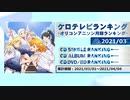アニソンランキング 2021年3月【ケロテレビランキング】