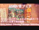 【ASMR】カービィのハサミ、どうぶつの森カードグミ、ポケモンのお菓子開封動画【音フェチ】
