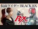 仮面ライダーBLACK RX@歌ってみた【ひろみちゃんねる】