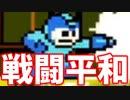【実況】ヒーローの日常(ロックマン5)