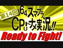 【第十四回】『オープニング』-64スマブラCPUトナメ-