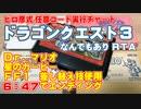 (実況動画 旧記録)FC版 ドラゴンクエスト3 なんでもありRTA 任意コード実行チャート 6:47