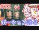 【Valheim】ついなの北欧神話サバイバル冒険記:#22【VOICEROID実況プレイ】