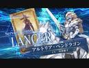 【FGOAC】 アルトリア・ペンドラゴン(ランサー)参戦PV【Fate/Grand Order Arcade】サーヴァント紹介動画
