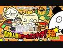 「PicoPico」をプレイ!いい大人達のゲームエンパイア!超(スーパー) 再録part1