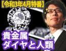 【会員無料】貴金属とダイヤモンドと人類(後編)|竹田恒泰チャンネル特番