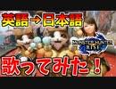 【モンハンライズ】うさ団子の歌を英語から日本語に再翻訳して歌ってみた