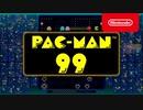 【今度はパックマンでバトルロイヤル】『PAC-MAN 99』  紹介映像