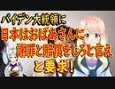 【韓国の反応】在米韓国人学生、バイデン大統領に「日本がおばあさんに謝罪と賠償をするように勧めろ」と要求【世界の〇〇にゅーす】【youtubeは不適切&削除済】
