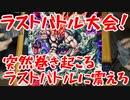 遊戯王・闇のゲームSEVENS その37【チマ】VS【マリノ】