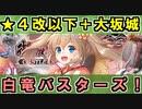 【白竜バスターズ!・絶壱・難しい】★4改以下城娘+大坂城【御城プロジェクト:RE】