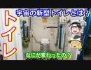 【ゆっくり解説】惨劇を繰り返すな!NASAが開発した最新型宇宙トイレの実力とは?