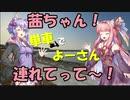 【ニコニコ動画】【ボイロ車載】茜ちゃん!単車でよーさん連れてって~!#7を解析してみた